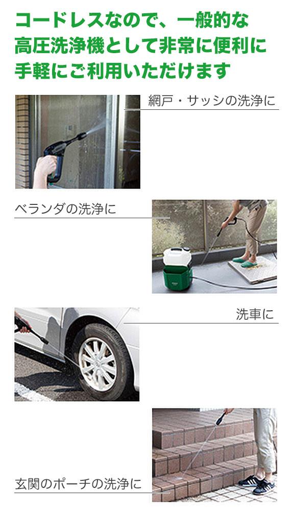 ■セッティング簡単!■エクサパワーMOVE(ムーヴ) - 特殊屈曲洗浄ガン付属コードレスエアコン洗浄機 00