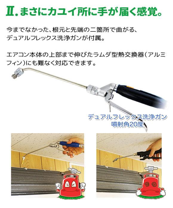 ■セッティング簡単!■エクサパワーMOVE(ムーヴ) - 特殊屈曲洗浄ガン付属コードレスエアコン洗浄機02