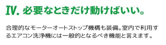 ■セッティング簡単!■エクサパワーMOVE(ムーヴ) - 特殊屈曲洗浄ガン付属コードレスエアコン洗浄機06