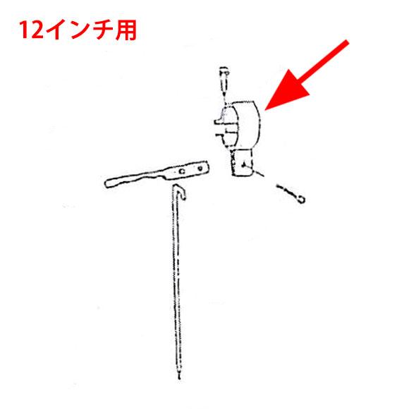 musashi製シャンピングタンク用パーツNo.31レバー取付金具12