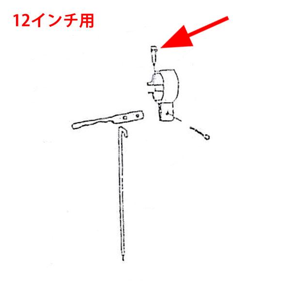 musashi製シャンピングタンク用パーツNo.32レバー取付金具ネジ