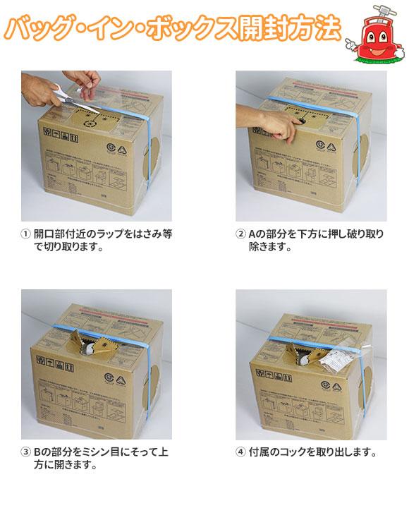 バッグ・イン・ボックス開封方法01