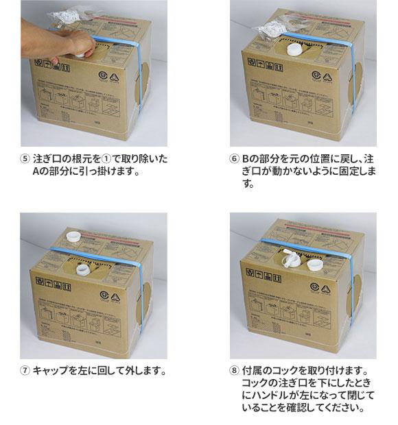 バッグ・イン・ボックス開封方法02