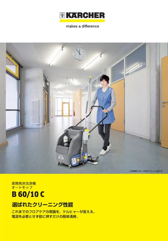 【リース契約可能】ケルヒャー B 60/10 C - 業務用床洗浄機オートモップ【代引不可】01