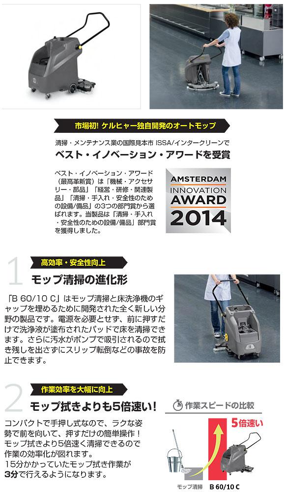 【リース契約可能】ケルヒャー B 60/10 C - 業務用床洗浄機オートモップ【代引不可】02