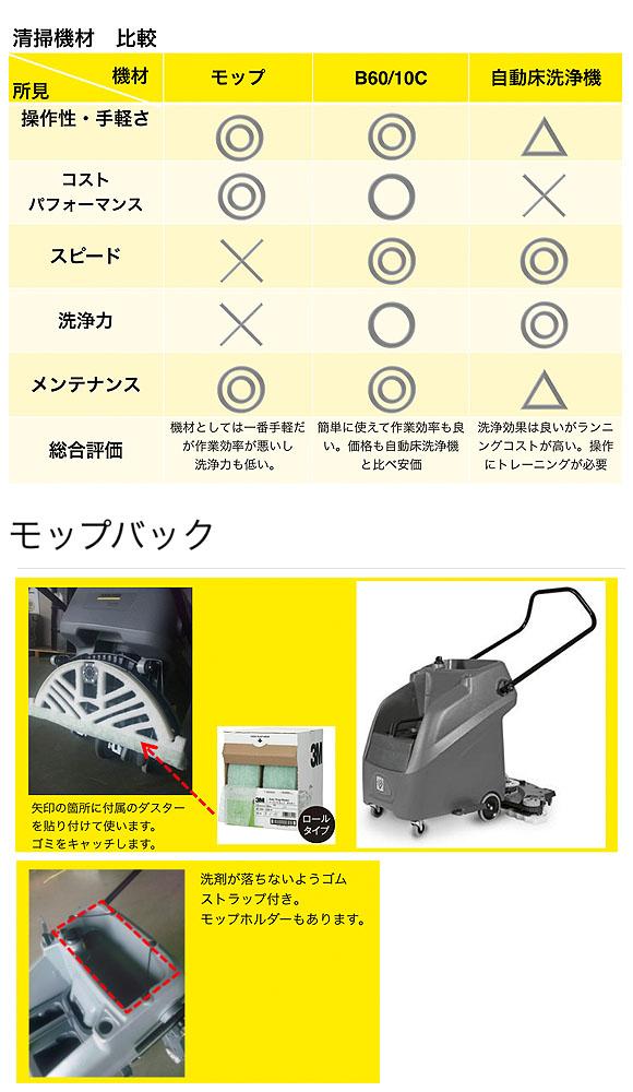 【リース契約可能】ケルヒャー B 60/10 C - 業務用床洗浄機オートモップ【代引不可】07