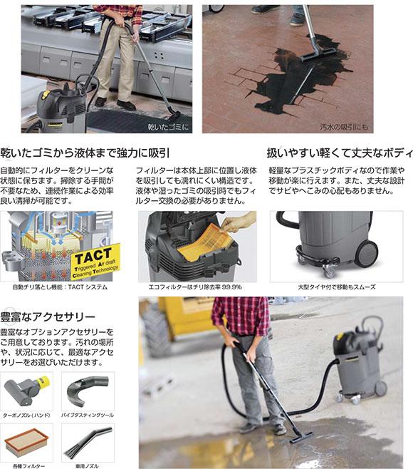 ケルヒャー NT 55/1 Tact - 業務用乾湿両用クリーナー【代引不可】 02