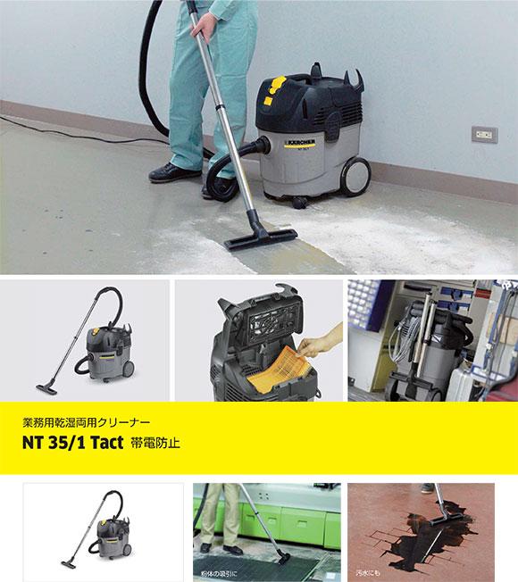 ケルヒャー NT 35/1 Tact - 帯電防止業務用乾湿両用クリーナー【代引不可】 01