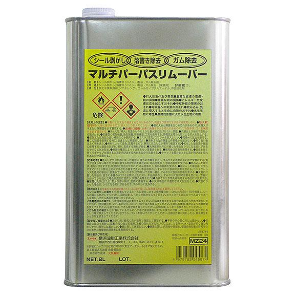 横浜油脂工業(リンダ) マルチパーパスリムーバー[2L] - シール剥がし・ガム取り・落書き除去 [Code:4587]
