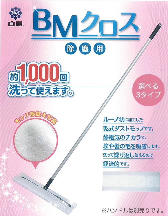 万立(白馬) BMクロス - 除塵用乾式ダスターモップ替布 01