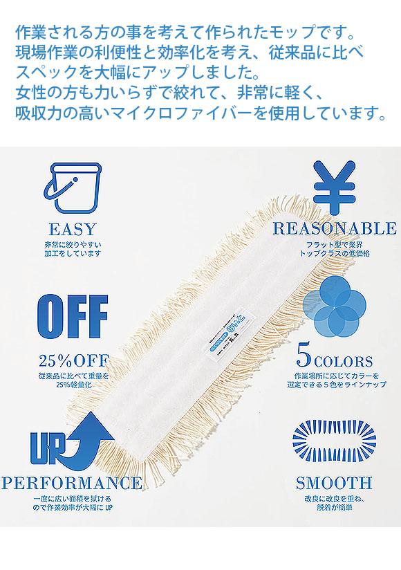万立(白馬) らくらくモップらいと - 軽量で安価な水拭き用モップ 02