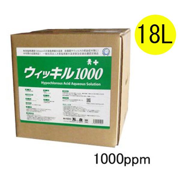 万立(白馬) ウィッキル1000 - 超強力除菌・消臭剤