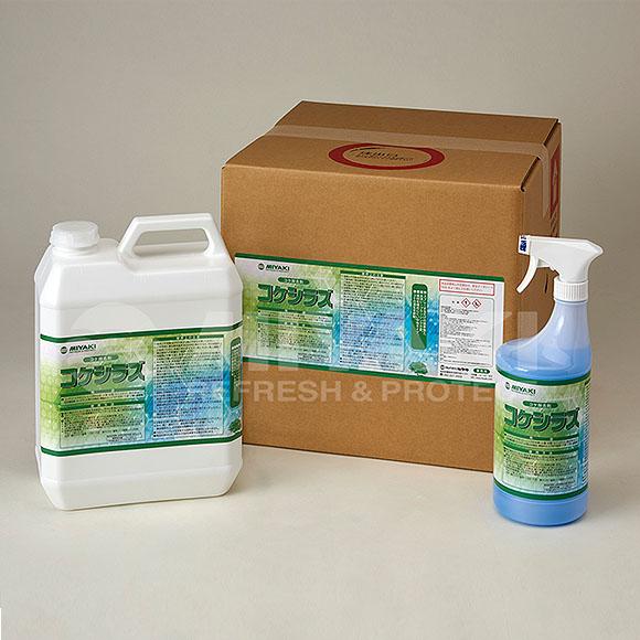 【5ケース+1ケースキャンペーン】ミヤキ コケシラズ - コケ、藻の除去・抑制剤