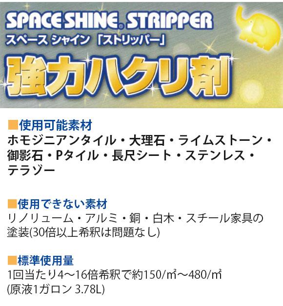 オーブ・テック スペースシャイン ストリッパー[3.78L] - 強力ハクリ剤の10冠王 02