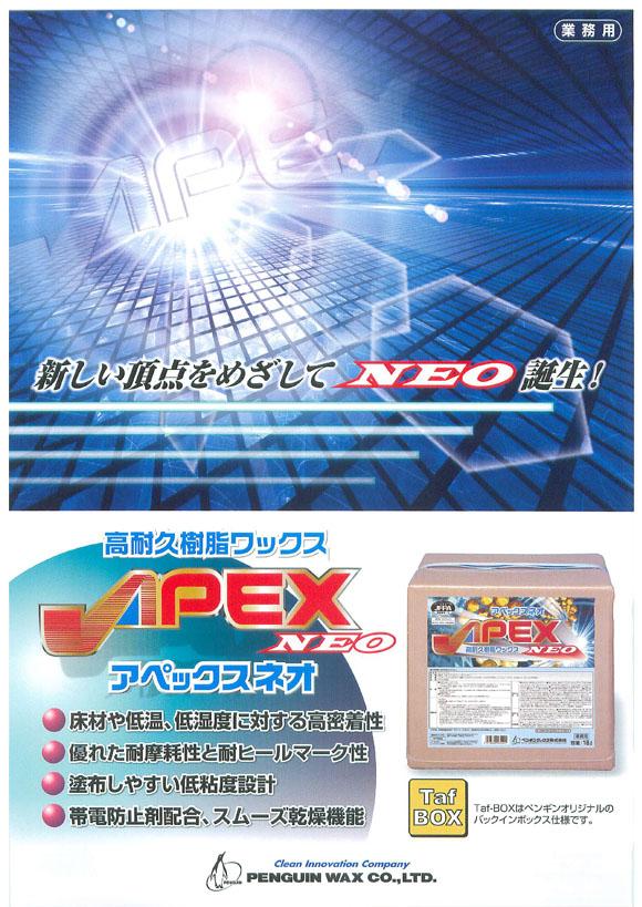 ペンギン アペックスNEO(ネオ)[18L] - 高耐久樹脂ワックス01