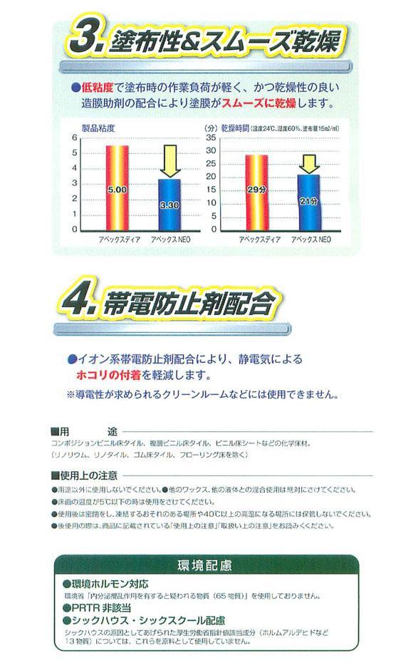 ペンギン アペックスNEO(ネオ)[18L] - 高耐久樹脂ワックス03