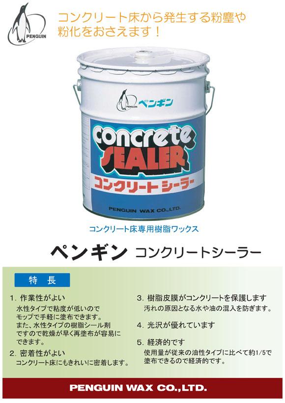 ペンギン コンクリートシーラー[18L] - コンクリート・テラゾー用シール剤01