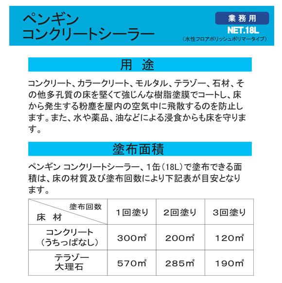 ペンギン コンクリートシーラー[18L] - コンクリート・テラゾー用シール剤02