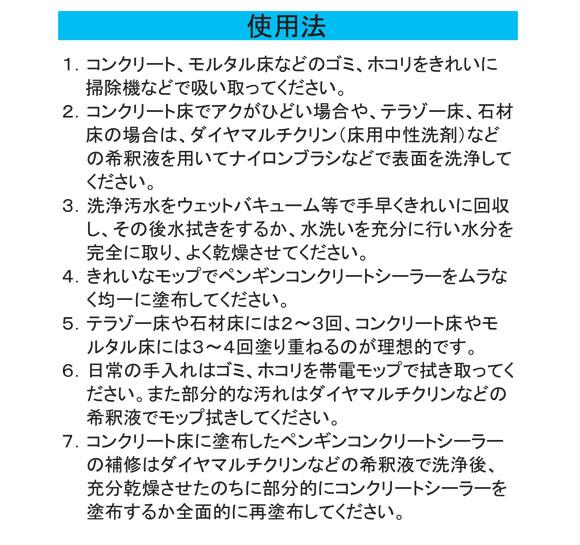 ペンギン コンクリートシーラー[18L] - コンクリート・テラゾー用シール剤03