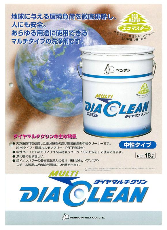 ペンギン ダイヤマルチクリン[18L] - 中性マルチ洗剤 01