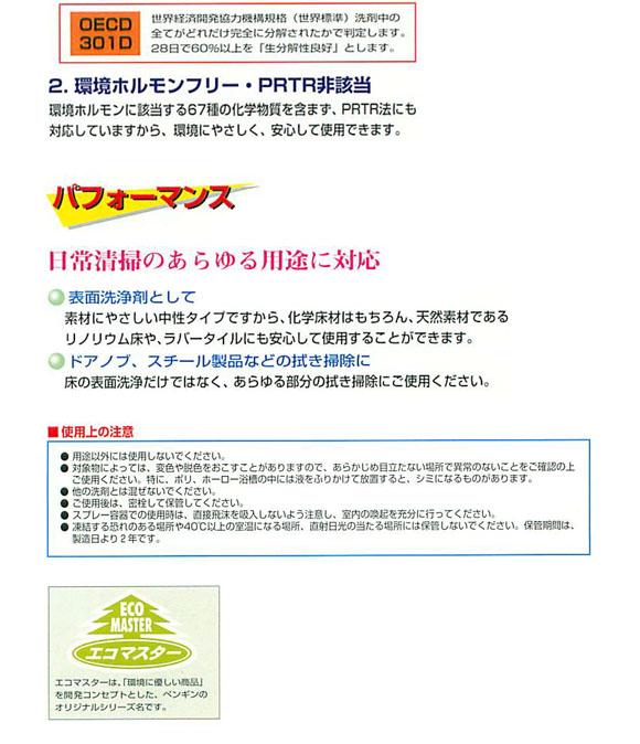 ペンギン ダイヤマルチクリン[18L] - 中性マルチ洗剤 03