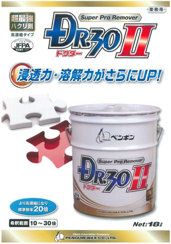 ペンギン ドクター30II [18L] - 超最強剥離剤01
