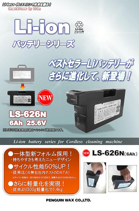 ペンギン Li-ionバッテリーシリーズ LS626N (6Ah・25.6V) 01