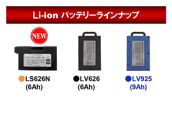 ペンギン Li-ionバッテリーシリーズ LS626N (6Ah・25.6V) 03
