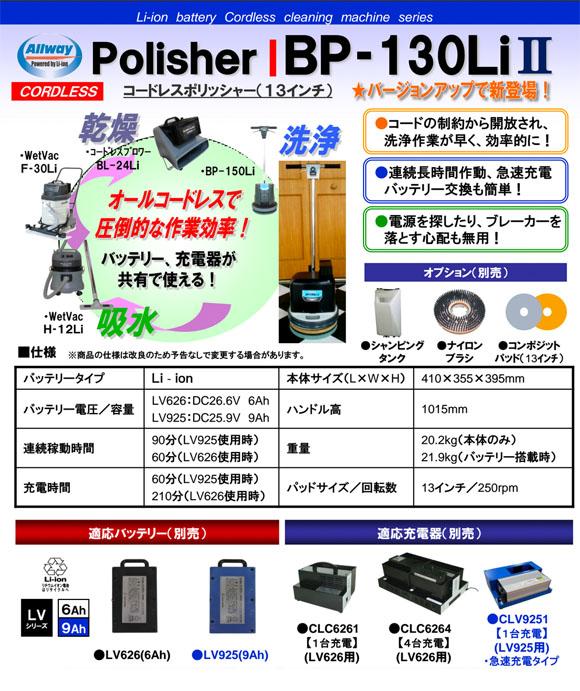 ペンギン BP-130LiII(パッド台付属)【充電器・バッテリー別売】 - 13インチLi-ionコードレスポリッシャー【代引不可】02