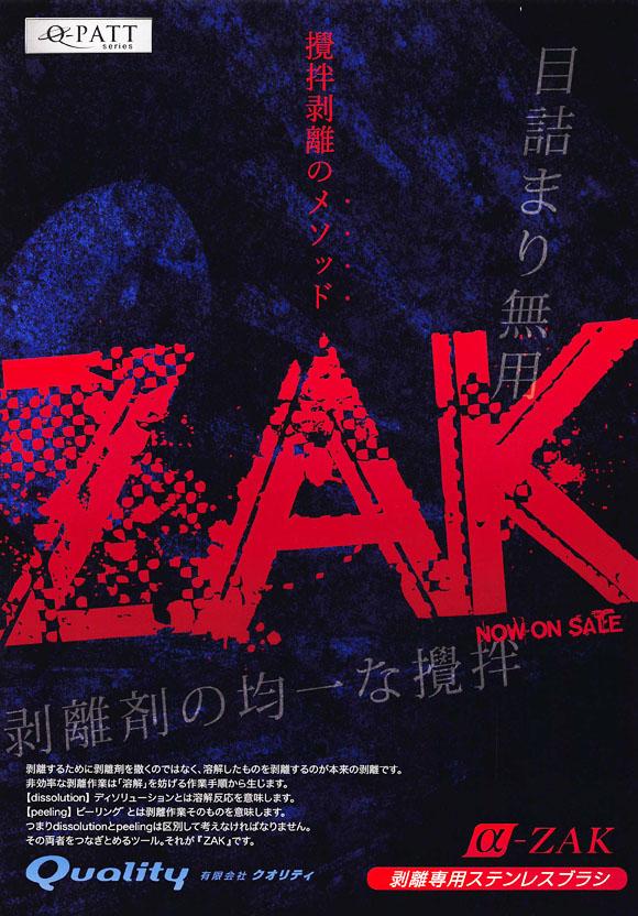 クオリティ α-ZAK - 剥離専用ステンレスブラシ 01