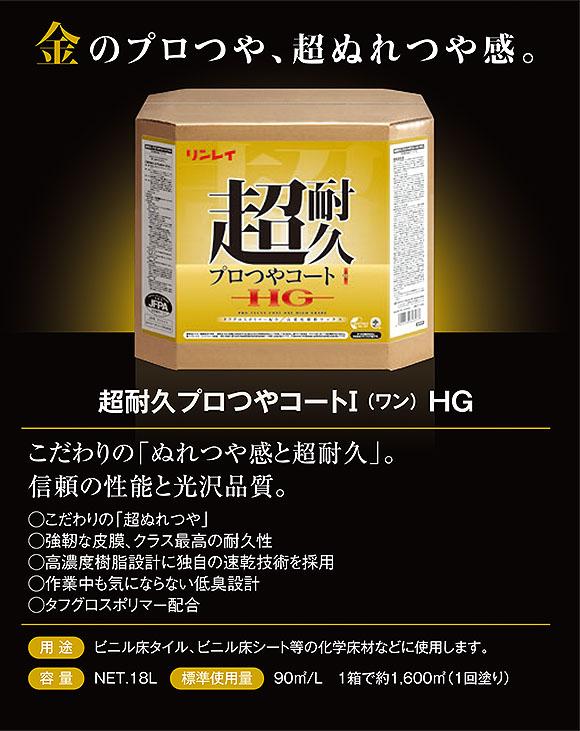リンレイ 超耐久プロつやコートV(ブイ)ディープグロスHG[18L] - 高濃度樹脂ワックス 02