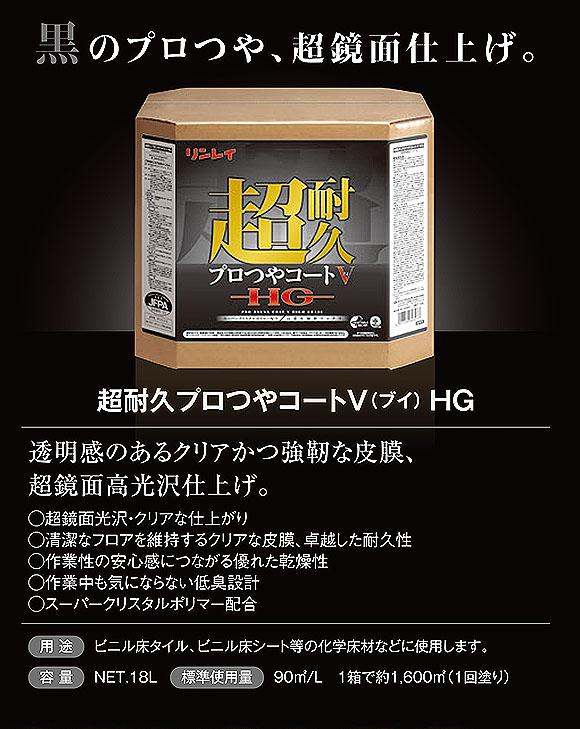 リンレイ 超耐久プロつやコートV(ブイ)ディープグロスHG[18L] - 高濃度樹脂ワックス 04