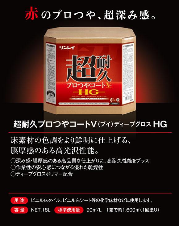 リンレイ 超耐久プロつやコートV(ブイ)ディープグロスHG[18L] - 高濃度樹脂ワックス 05