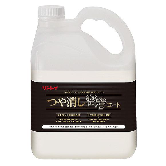 リンレイ つや消し密着コート - つや消しタイプ化学床専用樹脂ワックス[4L]