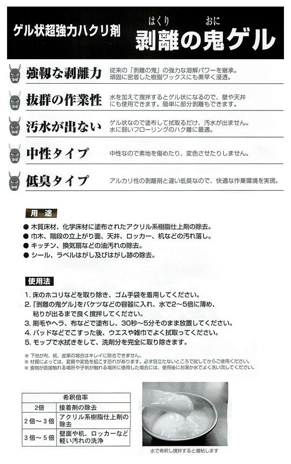 リスダン 剥離の鬼ゲル[4L] - 超強力ハクリ剤 02