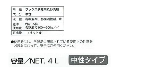リスダン 剥離の鬼ゲル[4L] - 超強力ハクリ剤 03