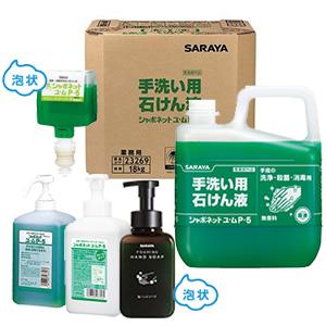 サラヤ シャボネットユ・ムP-5 - 手洗い用石けん液 医薬部外品