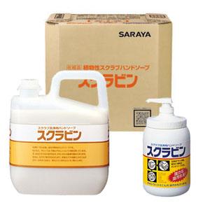 サラヤ スクラビン - 油汚れ用 植物性スクラブハンドソープ