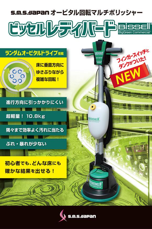 S.M.S.Japan レディバード(タンク付) - オービタル回転マルチポリッシャー 01