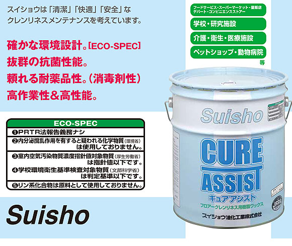 スイショウ キュア アシスト[18L] - フロアークレンリネス用樹脂ワックス 0102