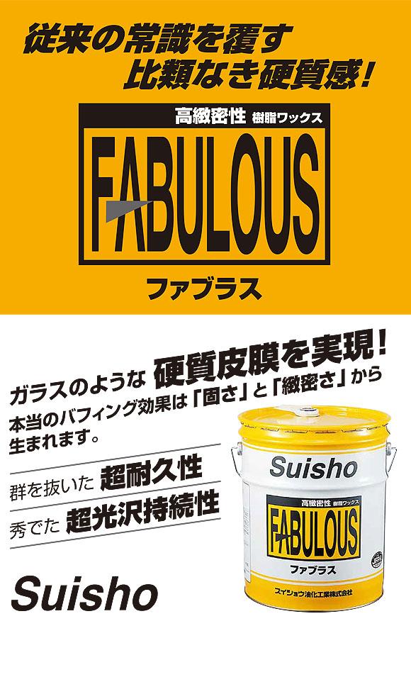 スイショウ ファブラス[18L] - 高緻密性・高耐久性樹脂ワックス 01