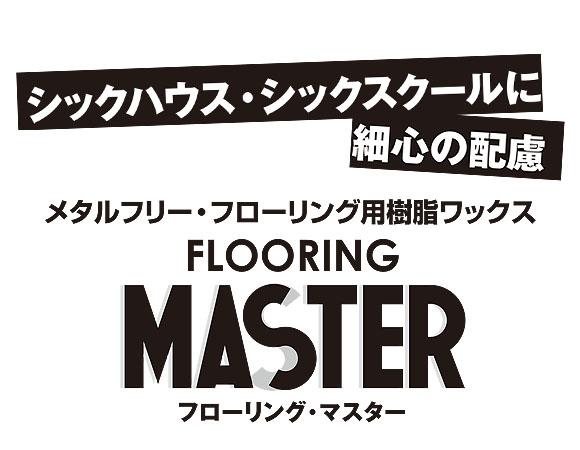 スイショウ フローリング・マスター[18L] - メタルフリー・フローリング用樹脂ワックス 02