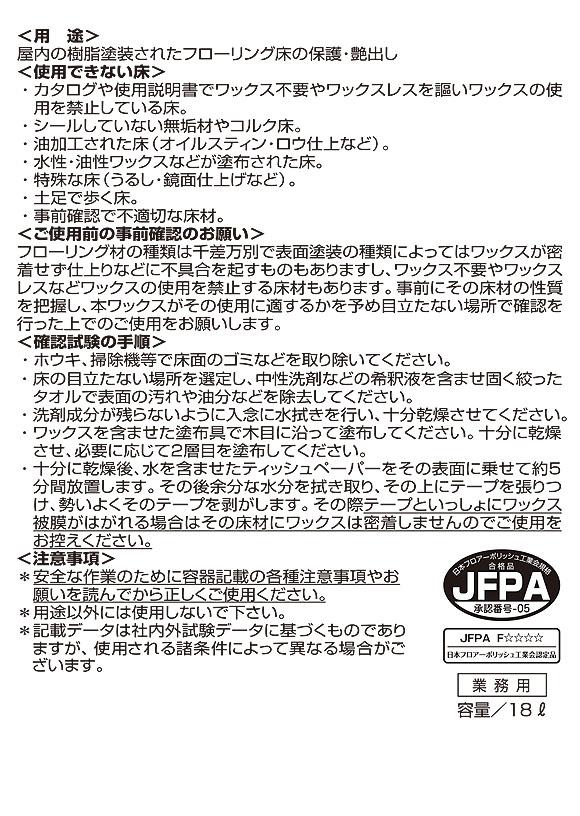 スイショウ フローリング・マスター[18L] - メタルフリー・フローリング用樹脂ワックス 05