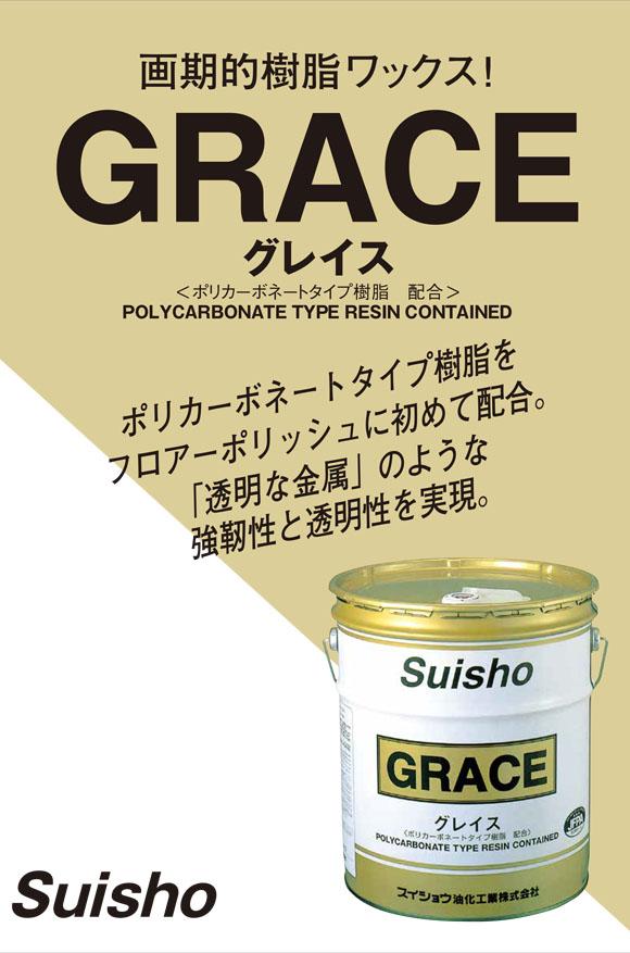 スイショウ グレイス[18L] - ポリカーボネートタイプ樹脂配合ワックス 01