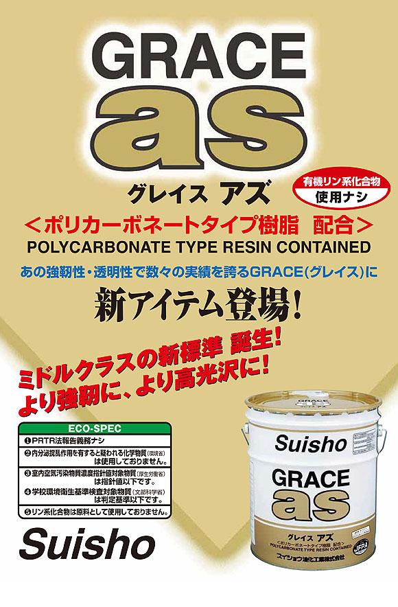 スイショウ グレイス・アズ[18L] - 新ポリカーボネートタイプ樹脂配合ワックス 01