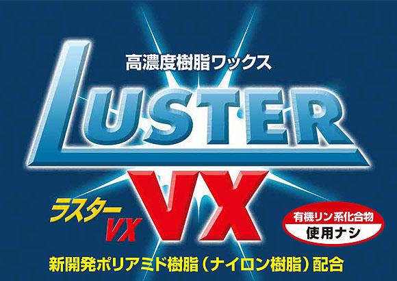 スイショウ ラスターVX 高濃度樹脂ワックス 0101