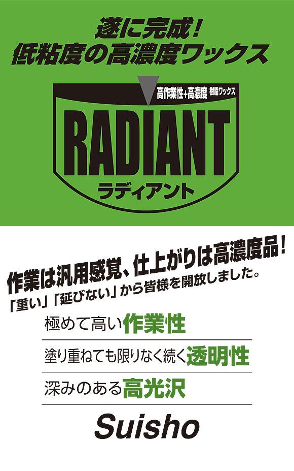 スイショウ ラディアント[18L] - 高作業性・高濃度樹脂ワックス 01