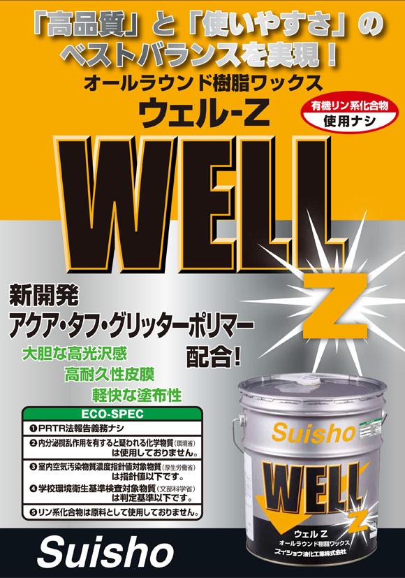 スイショウ ウェルZ[18L] - オールラウンド樹脂ワックス 01