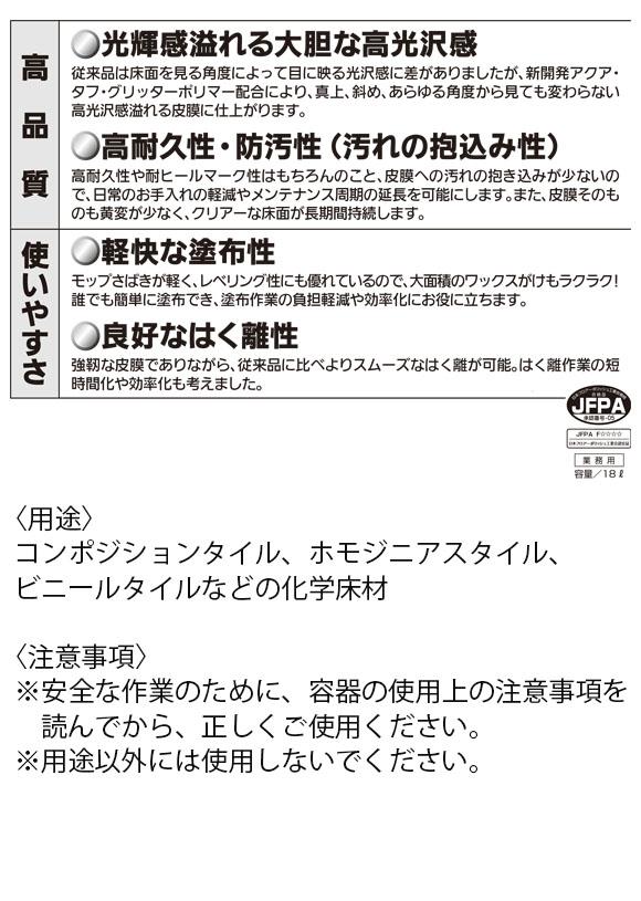 スイショウ ウェルZ[18L] - オールラウンド樹脂ワックス 03