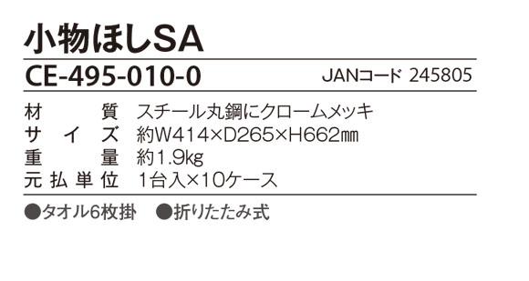 テラモト 小物ほしSA 02